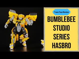 Бамблби Studio Series Hasbro ОБЗОР НА РУССКОМ #TransToysReview ТРАНСФОРМЕРЫ ОБЗОРЫ
