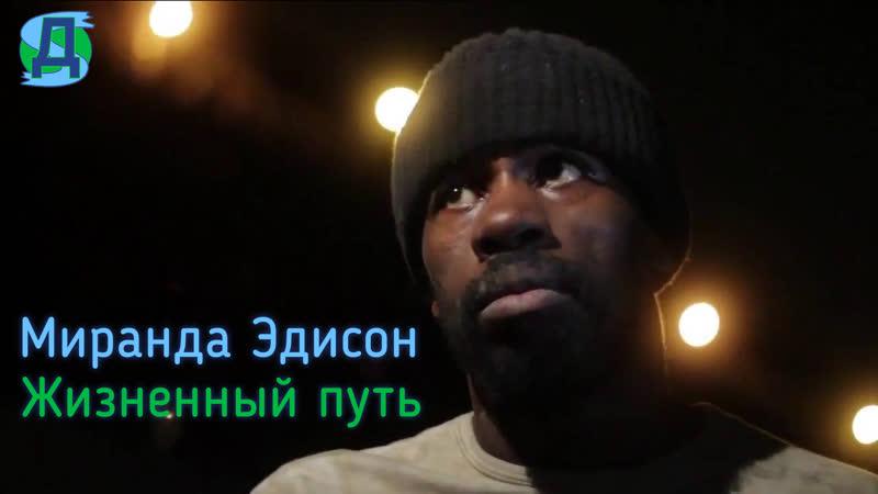 Миранда Эдисон Жизненный путь
