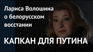Капкан для Путина. Лариса Волошина о белорусском восстании