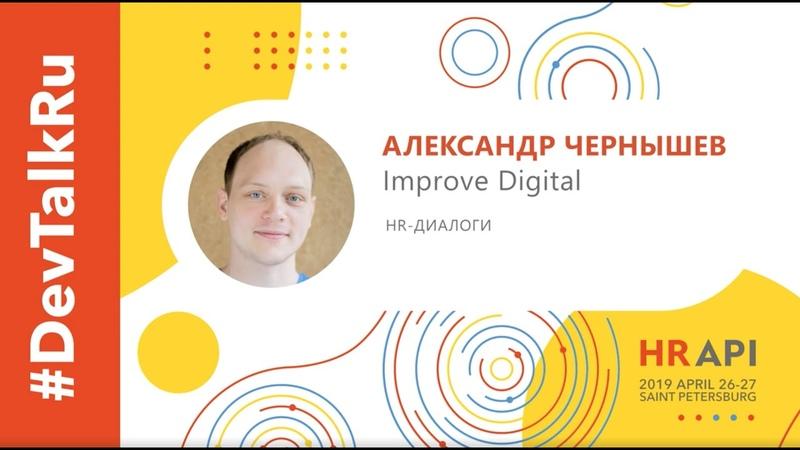 [RUS] DevTalkRu на HR API 2019 с Александром Чернышевым (Improve Digital) / HRAPI