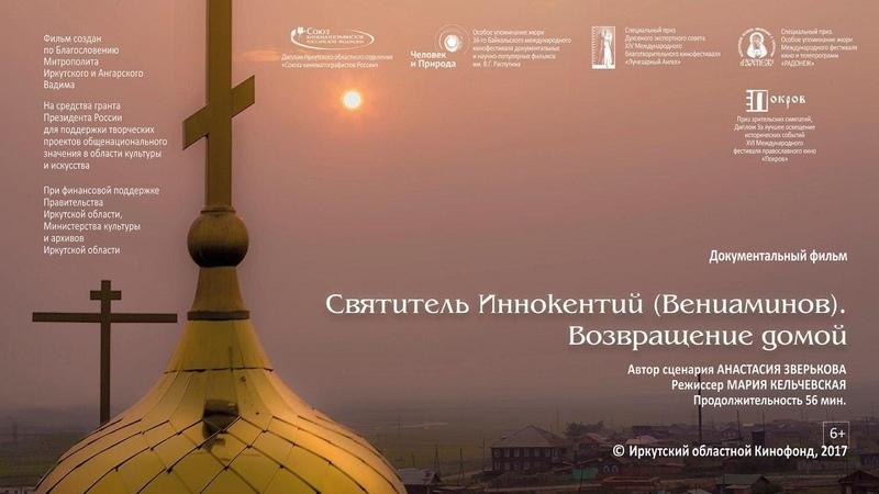 Фильм Святитель Иннокентий Вениаминов Возвращение домой 2017