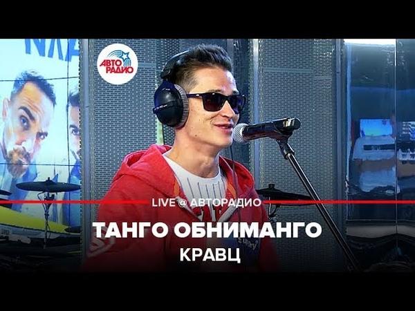 🅰️ Кравц - Танго Обниманго (LIVE @ Авторадио)