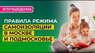 #ЛучшеДома: правила режима самоизоляции в Москве и Подмосковье