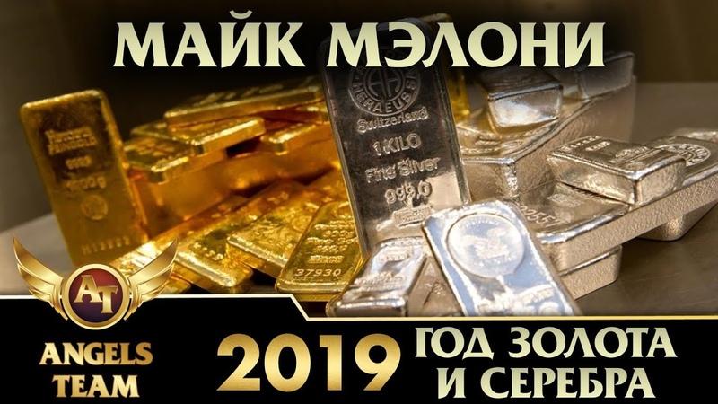 Майк Мэлони - 2019 год золота и серебра