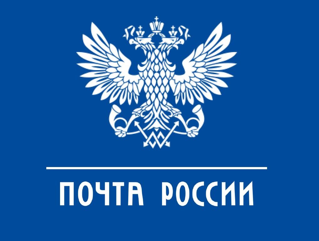 Почта России сообщает о режиме работы отделений почтовой связи Саратовской области