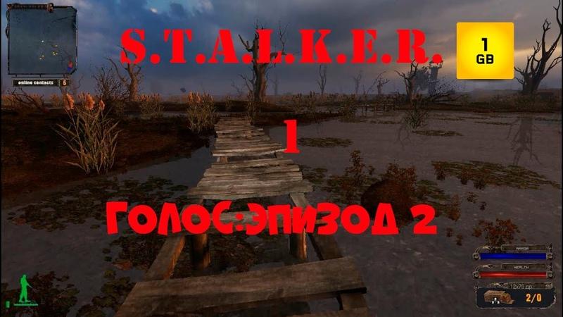 S T A L K E R Голос Эпизод 2 ч 1 Начало игры В поисках Ястреба Свобода в беде