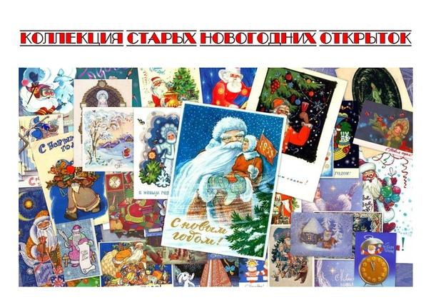 Советские новогодние картинки для рабочего стола