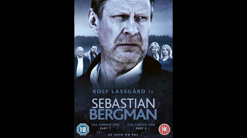 Себастьян Бергман детектив Швеция 1 сезон 1 серия