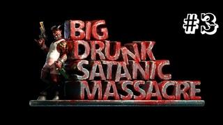 BDSM: Big Drunk Satanic Massacre. ➢➣ Прохождение #3 ➢➣