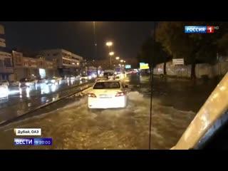 Дубай ушел под воду город затопили экстремальные ливни