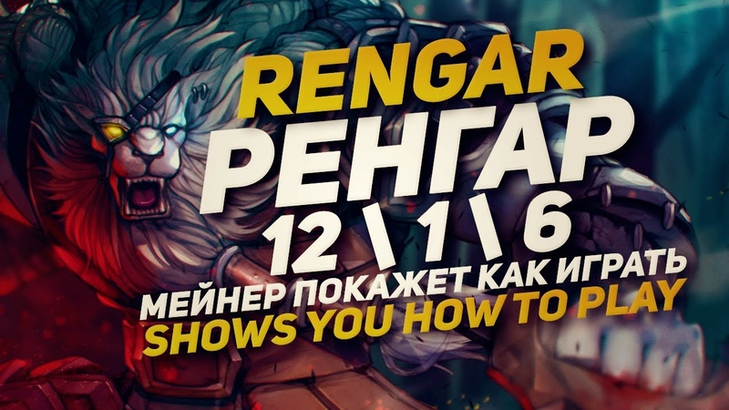 Ренгар Rengar Когти Ярости Lol Лига Легенд League of Legends Replays