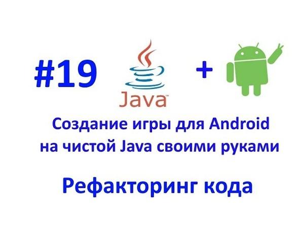 Рефакторинг кода Урок 19 Создание игры для Android на чистой Java