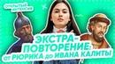 Экстра-повторение от Рюрика до Ивана Калиты | ОГЭ ИСТОРИЯ 2021 | PARTA