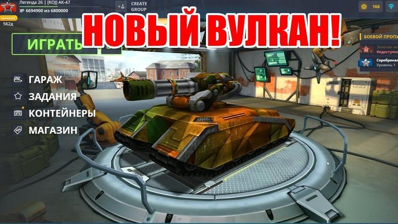 НОВЫЙ ВУЛКАН УЛЬТРА НОВЫЙ ГАРАЖ В ТАНКАХ ОНЛАЙН