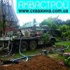Akvastroy Kharkov