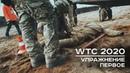Wartech WTC 2020 - Упражнение первое.