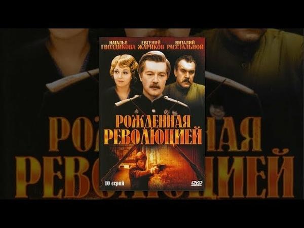 Рождённая революцией 2 серия фильм 1974