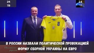 В России назвали политической провокацией форму сборной Украины на Евро