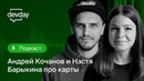 S01e04 DevDay-подкаст. Про карты. Настя Барыкина и Андрей Кочанов