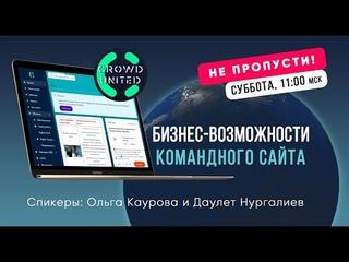 CROWD UTITED. Бизнес-возможности командного сайта (Ольга Каурова 26 июня 2021)