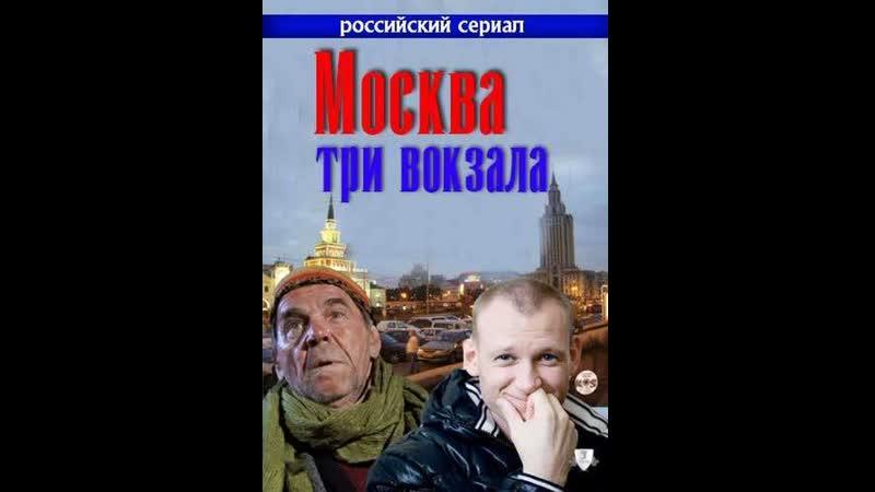 Москва Три вокзала 8 сез 20 серия 2014