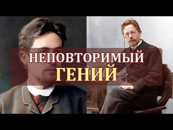 Чехов Антон Биография Чехова Кратко Интересные Факты о Чехове