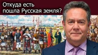 Откуда есть пошла Русская земля? Цикл лекций история внешней политики России.
