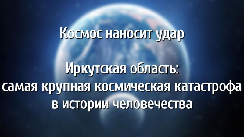Космос наносит удар Иркутская область самая крупная космическая катастрофа в истории человечества