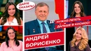 Андрей Борисенко — о полётах на Марс, жизни на МКС и табельном оружии в космосе