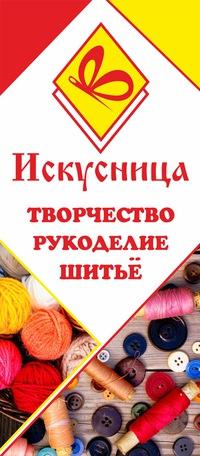 творчество рукоделие шитье в контакте