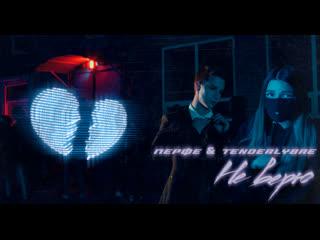 Перфе & Tenderlybae - Не верю (Премьера клипа)