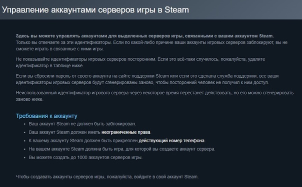 Подключение токена от Steam, изображение №1