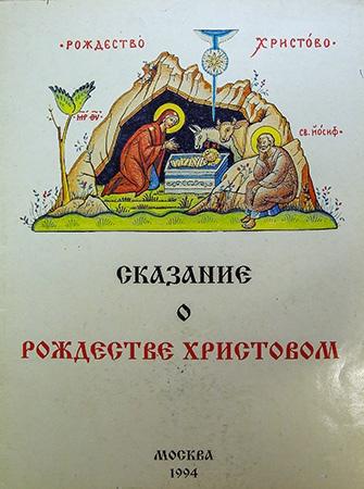 Рождественское семейное чтение., изображение №4