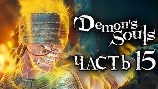 Demon's Souls: Remake ➤ Прохождение [4K] — Часть 15: СТАРЫЙ ГЕРОЙ и КОРОЛЬ ШТОРМОВ [БОССЫ]