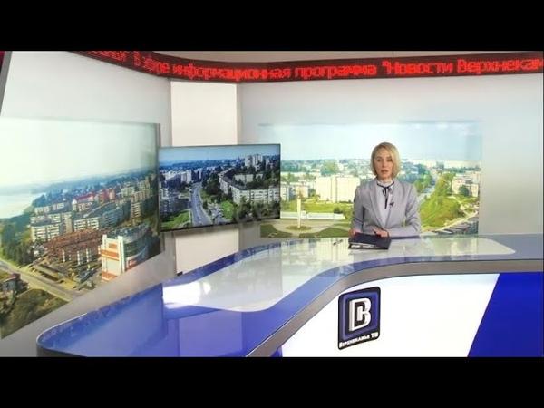 2113 выпуск Новости ТНТ Березники 26 ноября 2020