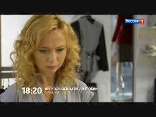 "Мелодрама ""Несколько шагов до любви"" (2019) Трейлер"