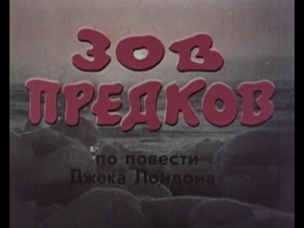Зов предков Англия 1972 по повести Джека Лондона Мишель Мерсье советский дубляж