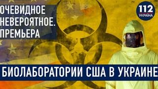 Биолаборатории США в Украине. Очевидное невероятное, . Премьера