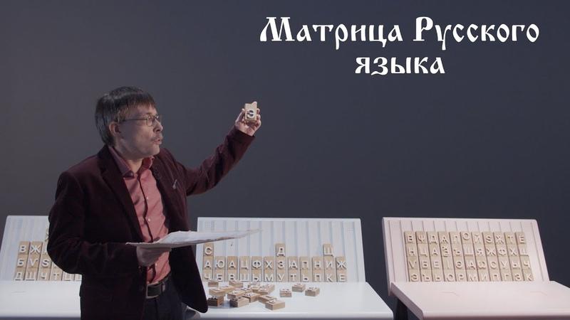 Матрица Русского языка 2 Славянские азбуки их история и предыстория