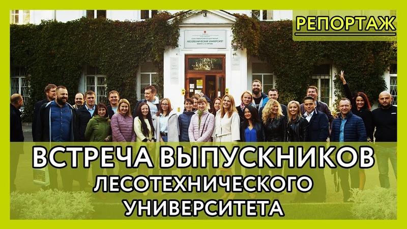 Встреча выпускников Лесотехнической Академии🌳 Поздравление Павла Мусс💚
