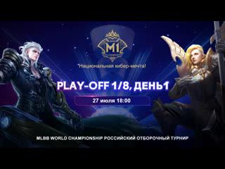 M1 Российский отборочный турнир play-off, 1/8, день 1