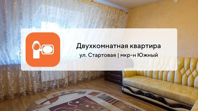 Двухкомнатная квартира ул Стартовая 9