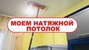 КАК и ЧЕМ помыть натяжной потолок на кухне БЕЗ РАЗВОДОВ! Чем мыть натяжной потолок от пыли, жира!