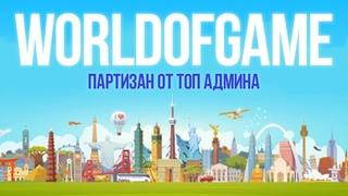ОБЗОР WORLDOFGAME BIZ - НОВЫЙ ПАРТИЗАН ОТ ТОП АДМИНА! 5% ЧИСТОЙ ПРИБЫЛИ ЗА 3 ДНЯ!