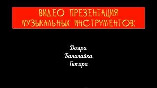 ПРЕЗЕНТАЦИЯ МУЗЫКАЛЬНЫХ ИНСТРУМЕНТОВ