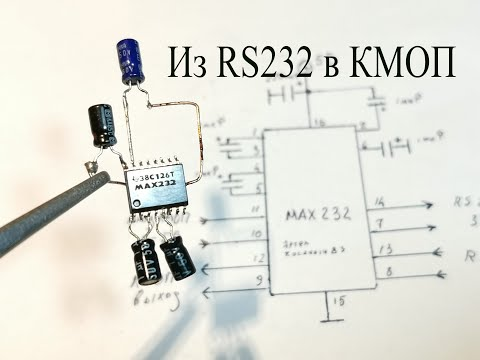 Микросхема com порта MAX232 Как она работает и как ее проверить