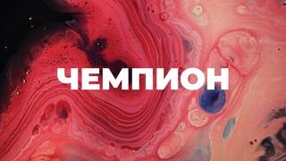 Чемпион-Наталья Доценко/Champion-Bethel Music/Краеугольный Камень,Новосибирск