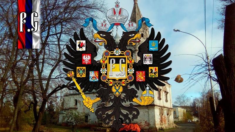 Лирическая песня Царь не отрёкся от России Lyric song the Tsar did not renounce Russia
