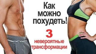 Как можно похудеть! 3 НЕВЕРОЯТНЫЕ трансформации тела. Мотивация на похудение. Истории похудения.