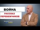Гражданская война говорите Рассказ двух офицеров полиции России Весьма познавательно